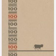 ფიროსმანი 100 კვადრატი