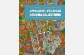 საქართველოს ეროვნული მუზეუმის აღმოსავლური კოლექციები