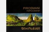 ფიროსმანი (ალბომი)