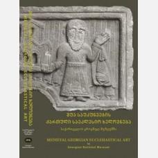 შუა საუკუნეების ქართული საეკლესიო ხელოვნება საქართველოს ეროვნულ მუზეუმში