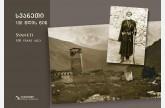 სვანეთი 100 წლის წინ: ბარათების კომპლექტი